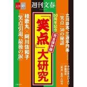 50周年記念 完全保存版 「笑点」大研究【文春e-Books】(文藝春秋) [電子書籍]