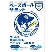 ベースボールサミット第8回 やっぱり、横浜DeNAベイスターズが好き!(カンゼン) [電子書籍]