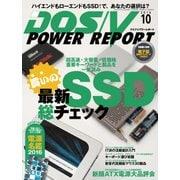DOS/V POWER REPORT 2016年10月号(インプレス) [電子書籍]