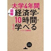 (図解)大学4年間の経済学が10時間でざっと学べる(KADOKAWA) [電子書籍]