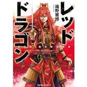 レッドドラゴン(1)(KADOKAWA) [電子書籍]