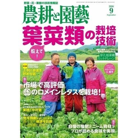 農耕と園芸 2016年9月号(誠文堂新光社) [電子書籍]