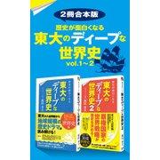 【2冊合本版】歴史が面白くなる 東大のディープな世界史vol.1~2(KADOKAWA) [電子書籍]