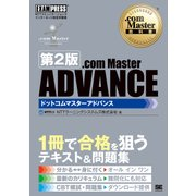 .com Master教科書 .com Master ADVANCE 第2版(翔泳社) [電子書籍]