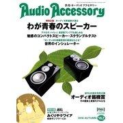 AudioAccessory(オーディオアクセサリー) 162号(音元出版) [電子書籍]