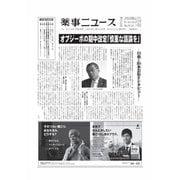 薬事ニュース 2016/08/26(薬事ニュース社) [電子書籍]