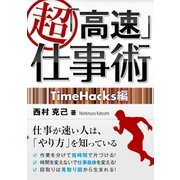 超「高速」仕事術 TimeHacks編(ユナイテッド・ブックス) [電子書籍]