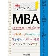 図解 40字でわかるMBA(ユナイテッド・ブックス) [電子書籍]