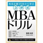 有名企業35社から学ぶ 3択式MBAドリル(ユナイテッド・ブックス) [電子書籍]
