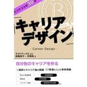 ビジネス大学30分 キャリアデザイン(ユナイテッド・ブックス) [電子書籍]