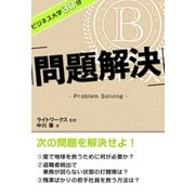 ビジネス大学30分 問題解決(ユナイテッド・ブックス) [電子書籍]