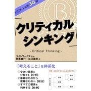 ビジネス大学30分 クリティカル・シンキング(ユナイテッド・ブックス) [電子書籍]