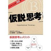 ビジネス大学30分 仮説思考(ユナイテッド・ブックス) [電子書籍]