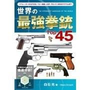 世界の最強拳銃Top45(ユナイテッド・ブックス) [電子書籍]