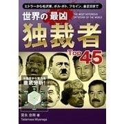 世界の最凶独裁者Top45(ユナイテッド・ブックス) [電子書籍]