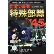 世界の最強特殊部隊Top45(ユナイテッド・ブックス) [電子書籍]