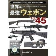 世界の最強ウェポンTop45(ユナイテッド・ブックス) [電子書籍]