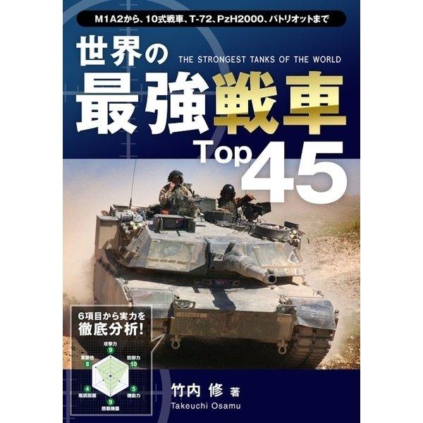 世界の最強戦車Top45(ユナイテッド・ブックス) [電子書籍]