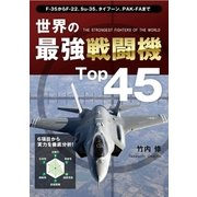 世界の最強戦闘機Top45(ユナイテッド・ブックス) [電子書籍]