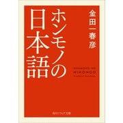 ホンモノの日本語(KADOKAWA) [電子書籍]