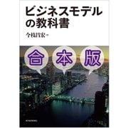 ビジネスモデルの教科書【合本版】(東洋経済新報社) [電子書籍]