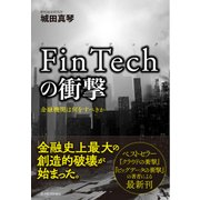 FinTechの衝撃―金融機関は何をすべきか(東洋経済新報社) [電子書籍]