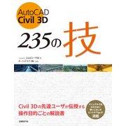 AutoCAD Civil 3D 235の技(日経BP社) [電子書籍]