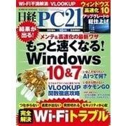 日経PC21 2016年10月号(日経BP社) [電子書籍]