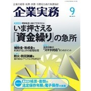 企業実務 2016年9月号(日本実業出版社) [電子書籍]