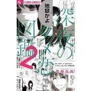 深夜のダメ恋図鑑 2(小学館) [電子書籍]