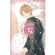 Pure Love Seasons 2 桜~春・出会い~(小学館) [電子書籍]