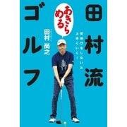 田村流「あきらめる」ゴルフ(ゴルフダイジェスト社) [電子書籍]