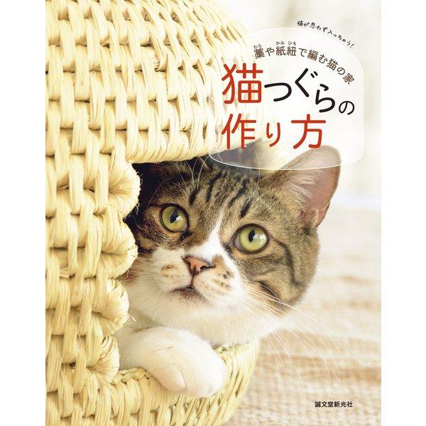 猫つぐらの作り方(誠文堂新光社) [電子書籍]