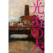 光炎の人(下)(KADOKAWA) [電子書籍]
