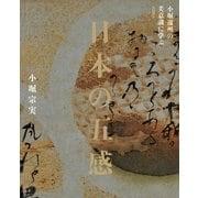 日本の五感 小堀遠州の美意識に学ぶ(KADOKAWA) [電子書籍]
