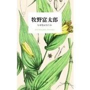 牧野富太郎 なぜ花は匂うか(平凡社) [電子書籍]