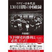 ラグビー日本代表 1301日間の回顧録(カンゼン) [電子書籍]