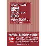司法書士試験 雛形コレクション288 不動産登記法 第2版(東京リーガルマインド) [電子書籍]