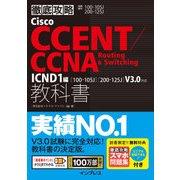 徹底攻略Cisco CCENT/CCNA Routing & Switching教科書ICND1編(100-105J)(200-125J)V3.0対応(インプレス) [電子書籍]