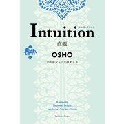 Intuition 直観(KADOKAWA) [電子書籍]