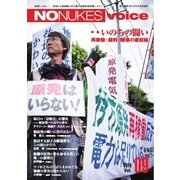 増刊 月刊紙の爆弾 NO NUKES voice vol.9(鹿砦社デジタル) [電子書籍]