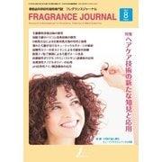 フレグランスジャーナル (FRAGRANCE JOURNAL) No.434(フレグランスジャーナル社) [電子書籍]