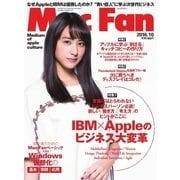 Mac Fan(マックファン) 2016年10月号(マイナビ出版) [電子書籍]