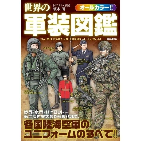 世界の軍装図鑑(学研) [電子書籍]