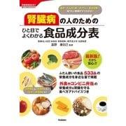 腎臓病の人のためのひと目でよくわかる食品成分表(学研) [電子書籍]