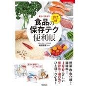 食品の保存テク 便利帳 選び方ポイント付き(学研) [電子書籍]