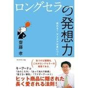 ロングセラーの発想力(ダイヤモンド社) [電子書籍]