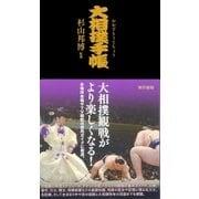大相撲手帳(東京書籍) [電子書籍]