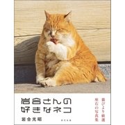 岩合光昭写真集 岩合さんの好きなネコ(辰巳出版ebooks) [電子書籍]