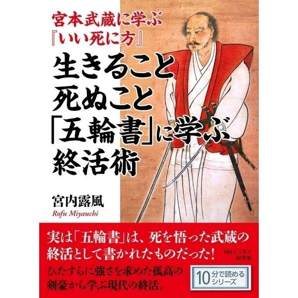 宮本武蔵に学ぶ『いい死に方』 生きること死ぬこと「五輪書」に学ぶ終活術。(まんがびと) [電子書籍]